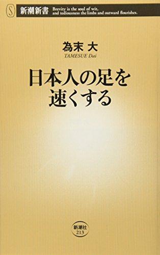 日本人の足を速くする (新潮新書)の詳細を見る