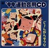 99年度 運動会用CD(4)