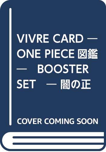 """[画像:VIVRE CARD~ONE PIECE図鑑~ BOOSTER PACK """"闇の正義""""の執行人! CP9!! (コミックス)]"""