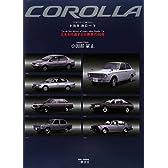 トヨタカローラ―日本を代表する大衆車の40年
