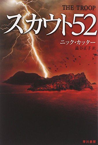 スカウト52 (ハヤカワ文庫NV)の詳細を見る