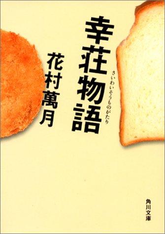 幸荘物語 (角川文庫)の詳細を見る
