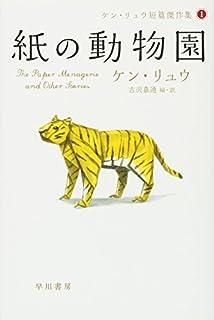 【読書感想】紙の動物園