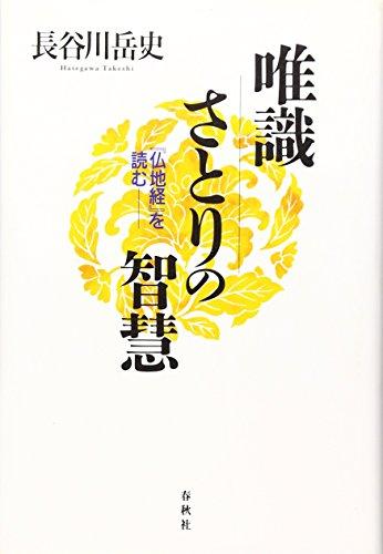 唯識 さとりの智慧―『仏地経』を読む (新・興福寺仏教文化講座)