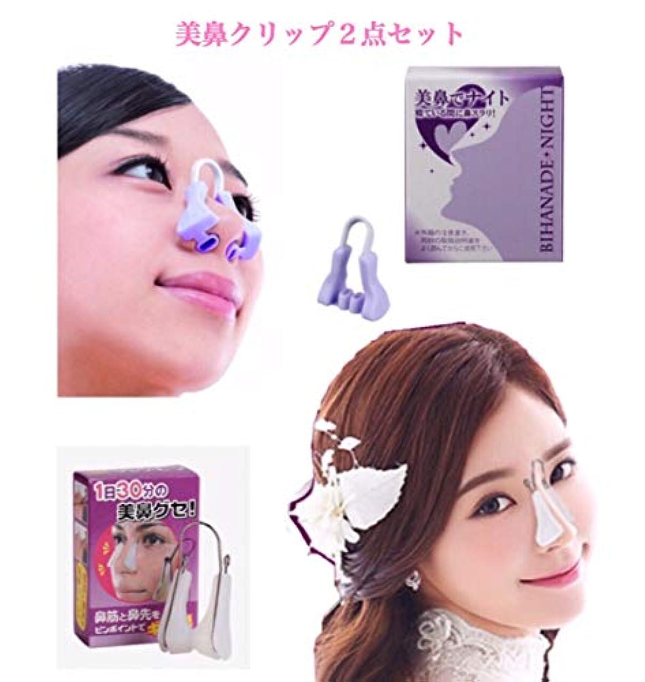 シニス毎月起こりやすいTrust Contact 美鼻クリップ 2点セット 美鼻 鼻筋 矯正 鼻プチ