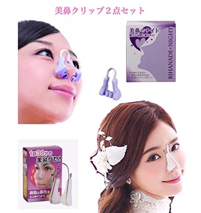 スーパーマーケット心配偽装するTrust Contact 美鼻クリップ 2点セット 美鼻 鼻筋 矯正 鼻プチ