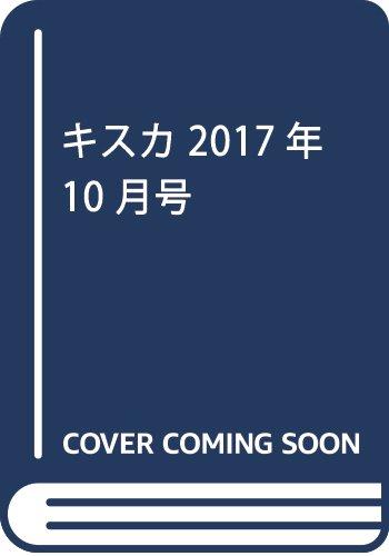 キスカ 2017年 10 月号 [雑誌] 発売日