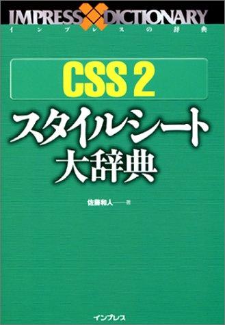 CSS2スタイルシート大辞典 (インプレスの辞典)の詳細を見る