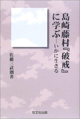 島崎藤村『破戒』に学ぶ―いかに生きる