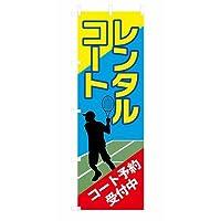 のぼり旗:レンタルコート 4sports06-01