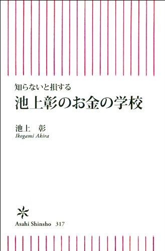池上彰のお金の学校 (朝日新書)の詳細を見る