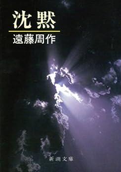 [遠藤周作]の沈黙(新潮文庫)