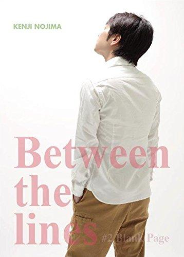 野島健児 ALBUM CONCEPT BOOK Between the lines #2 Blank Page (野島健児 ALBUM CONCEPT BOOK)
