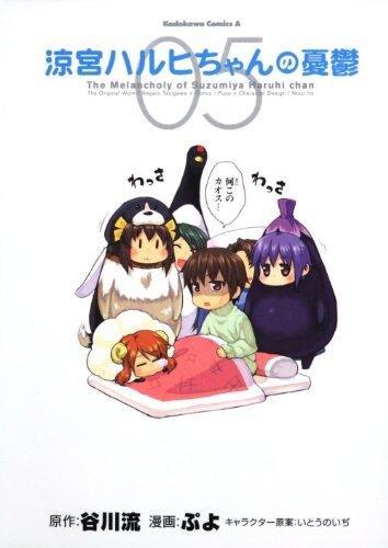 涼宮ハルヒちゃんの憂鬱 (5) (角川コミックス・エース 203-6)の詳細を見る