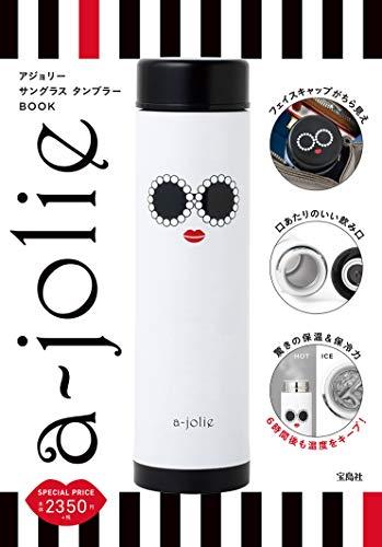 a-jolie サングラス タンブラー BOOK (バラエティ)