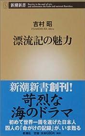 漂流記の魅力 (新潮新書)