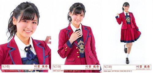 【村雲颯香】 公式生写真 NGT48 春はどこから来るのか?...