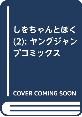 しをちゃんとぼく(2): ヤングジャンプコミックス