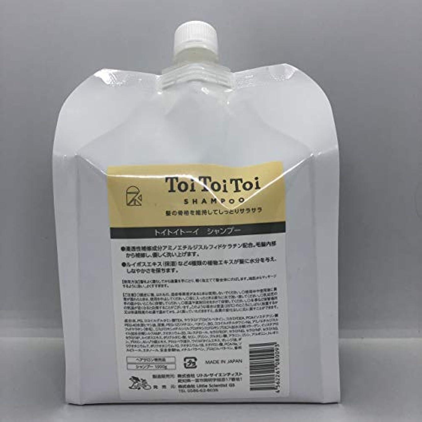 お父さん血色の良い寝室を掃除するリトルサイエンティスト トイトイトーイ ToiToiToi シャンプー 1000ml レフィル