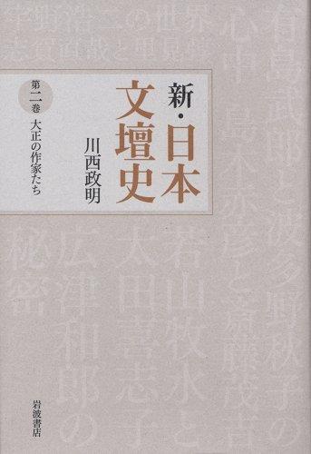 大正の作家たち (新・日本文壇史 第2巻)の詳細を見る
