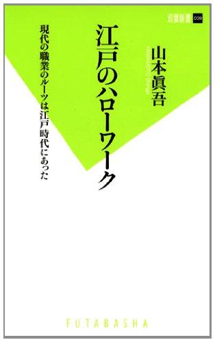 江戸のハローワーク (双葉新書)