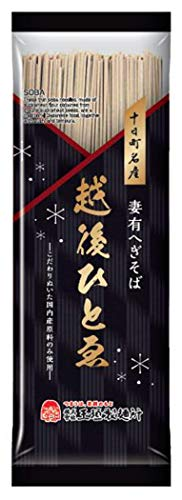 玉垣製麺所 越後ひとゑ 20袋【ダンボール箱入り】 新潟 へぎそば 乾麺 布海苔 純国産原料使用 越後ひとえ