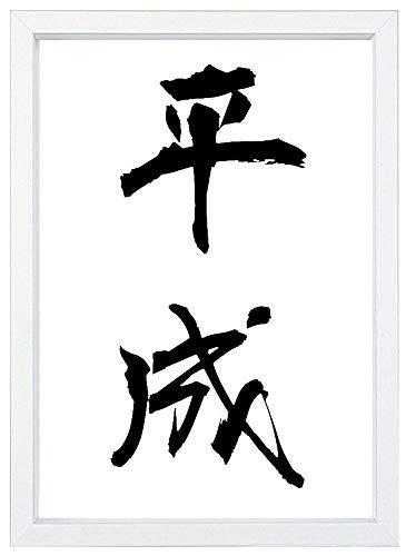 Ezze A4サイズポスター 新元号「令和」「明治・大正・昭和・平成」ご退位/ご即位(フレームなし)光沢用紙210×297mm (平成)