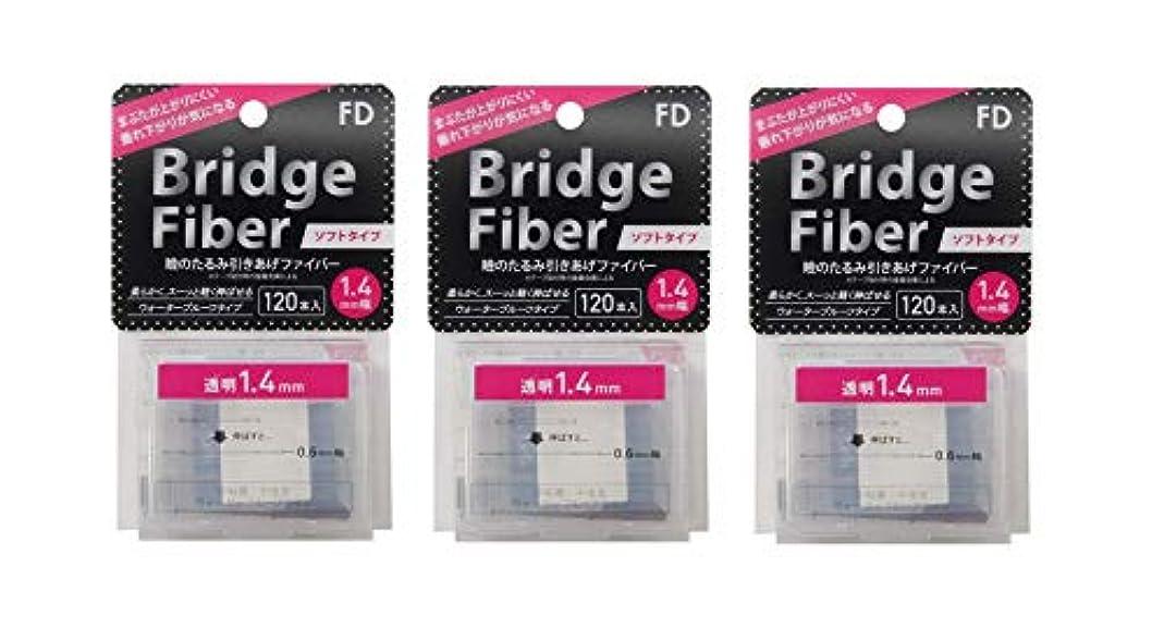 社交的膨らませる憧れFD ブリッジソフトファイバー 眼瞼下垂防止テープ ソフトタイプ 透明1.4mm幅 120本入り×3個セット