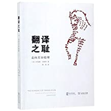 The Scandals of Translation:Towards an Ethics of Difference (Chinese Edition)