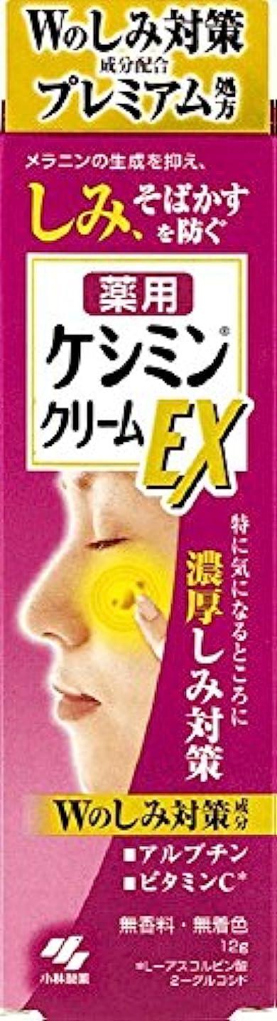 豚肉洗う親ケシミンクリームEX 濃厚シミ対策 塗るビタミンC アルブチン 12g 【医薬部外品】