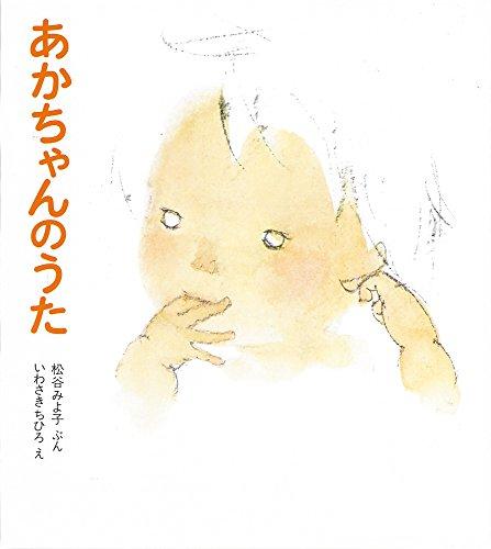 あかちゃんのうた (松谷みよ子 あかちゃんの本)の詳細を見る