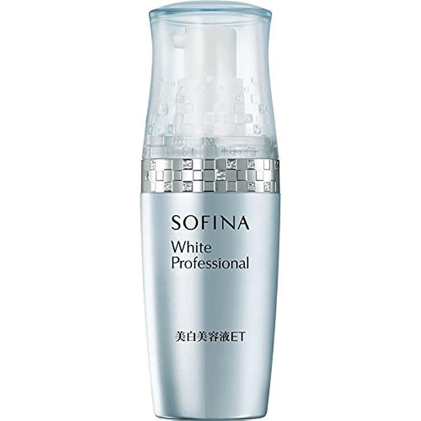 のスコア専門用語戸棚ソフィーナ ホワイトプロフェッショナル 美白美容液ET 40g