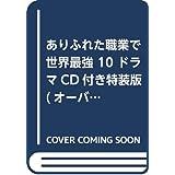 ありふれた職業で世界最強 10 ドラマCD付き特装版 (オーバーラップ文庫)
