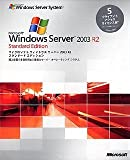 Microsoft Windows Server 2003 R2 Standard Edition 5CAL付 日本語版