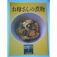 お母さんの煮物 (鈴木登紀子の基本料理シリーズ)