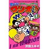 オレだよ!ワリオだよ!! 第1巻―スーパーギャグベンチャーコミック (てんとう虫コミックス)