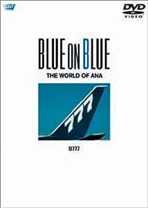 BLUE ON BLUE THE WORLD OF ANA B777 [DVD]