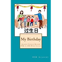 My Birthday: Graded Chinese Reader: HSK 2 (300-Word Level) (English Edition)
