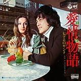 愛情物語 (MEG-CD)