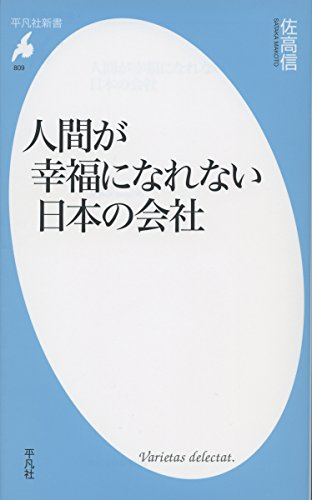 人間が幸福になれない日本の会社 (平凡社新書)