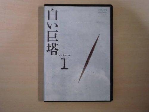 白い巨塔 全9巻セット [レンタル落ち] [DVD]