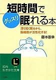 短時間で「グッスリ眠れる」本 (知的生きかた文庫)