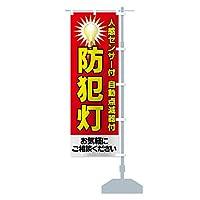 防犯灯 のぼり旗 サイズ選べます(ハーフ30x90cm 右チチ)