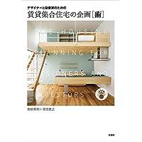 デザイナーと投資家のための 賃貸集合住宅の企画[術]