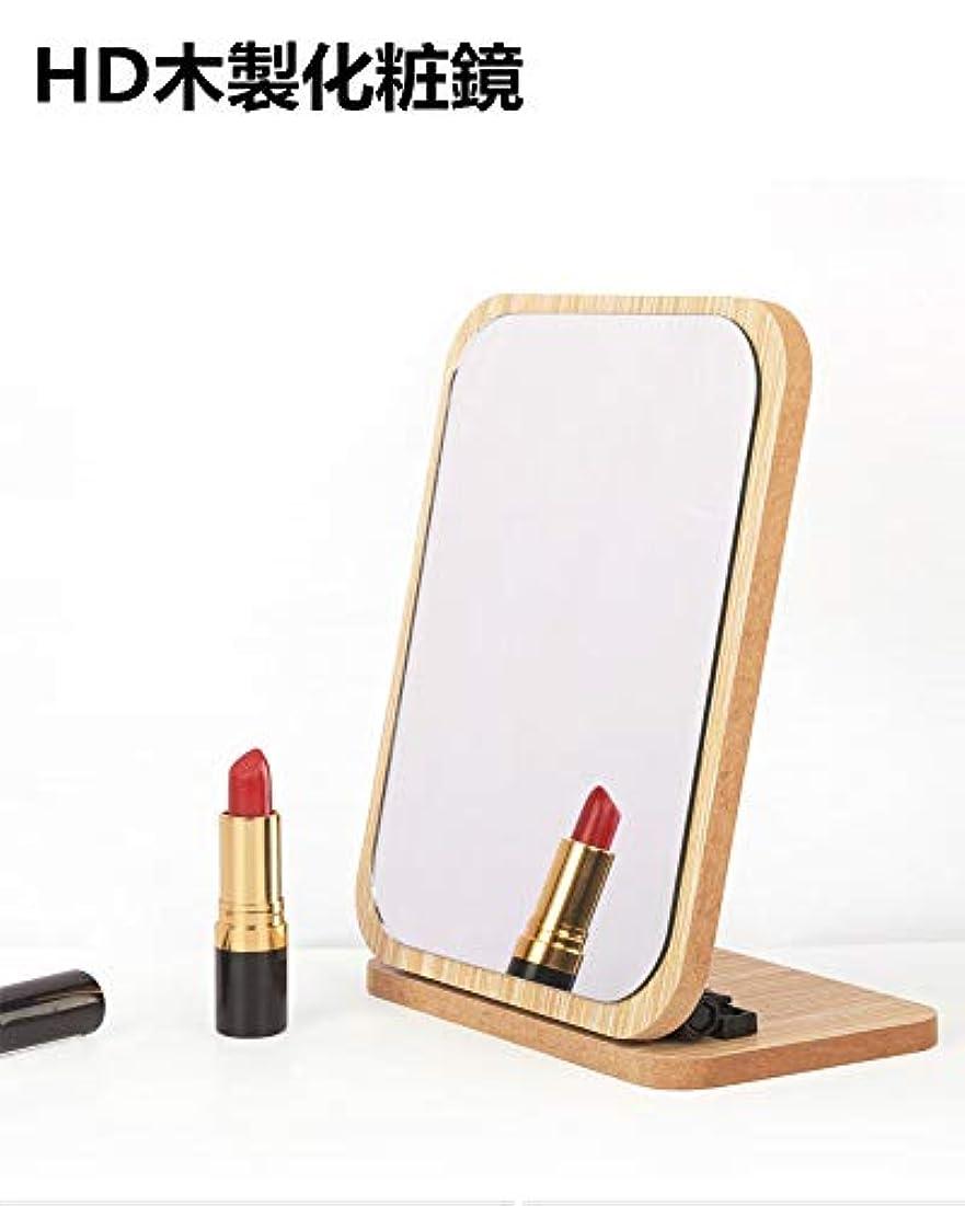 フロー失望カナダ鏡 卓上 化粧鏡 ウッドスタンドミラー 木目 HD木製化粧鏡 90度回転 角度調整 折りたたみ式