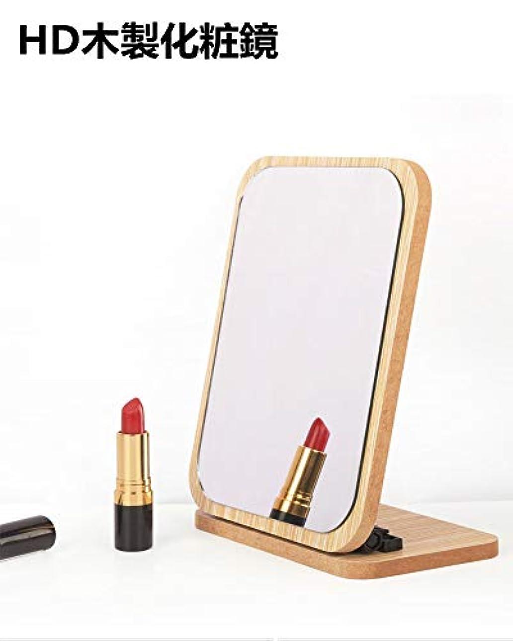 誤解嫌がるうまれた鏡 卓上 化粧鏡 ウッドスタンドミラー 木目 HD木製化粧鏡 90度回転 角度調整 折りたたみ式