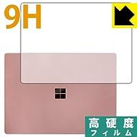 PET製フィルムなのに強化ガラス同等の硬度 9H高硬度[光沢]保護フィルム Surface Laptop (天面用) 日本製