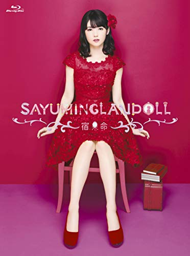 SAYUMINGLANDOLL~宿命~ [Blu-ray]