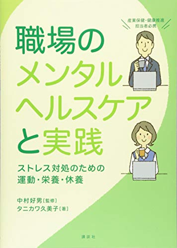 職場のメンタルヘルスケアと実践 ストレス対処のための運動・栄養・休養 (KS医学・薬学専門書)