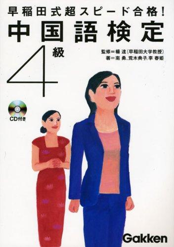 早稲田式超スピード合格!中国語検定4級 (資格検定V Booksシリーズ)